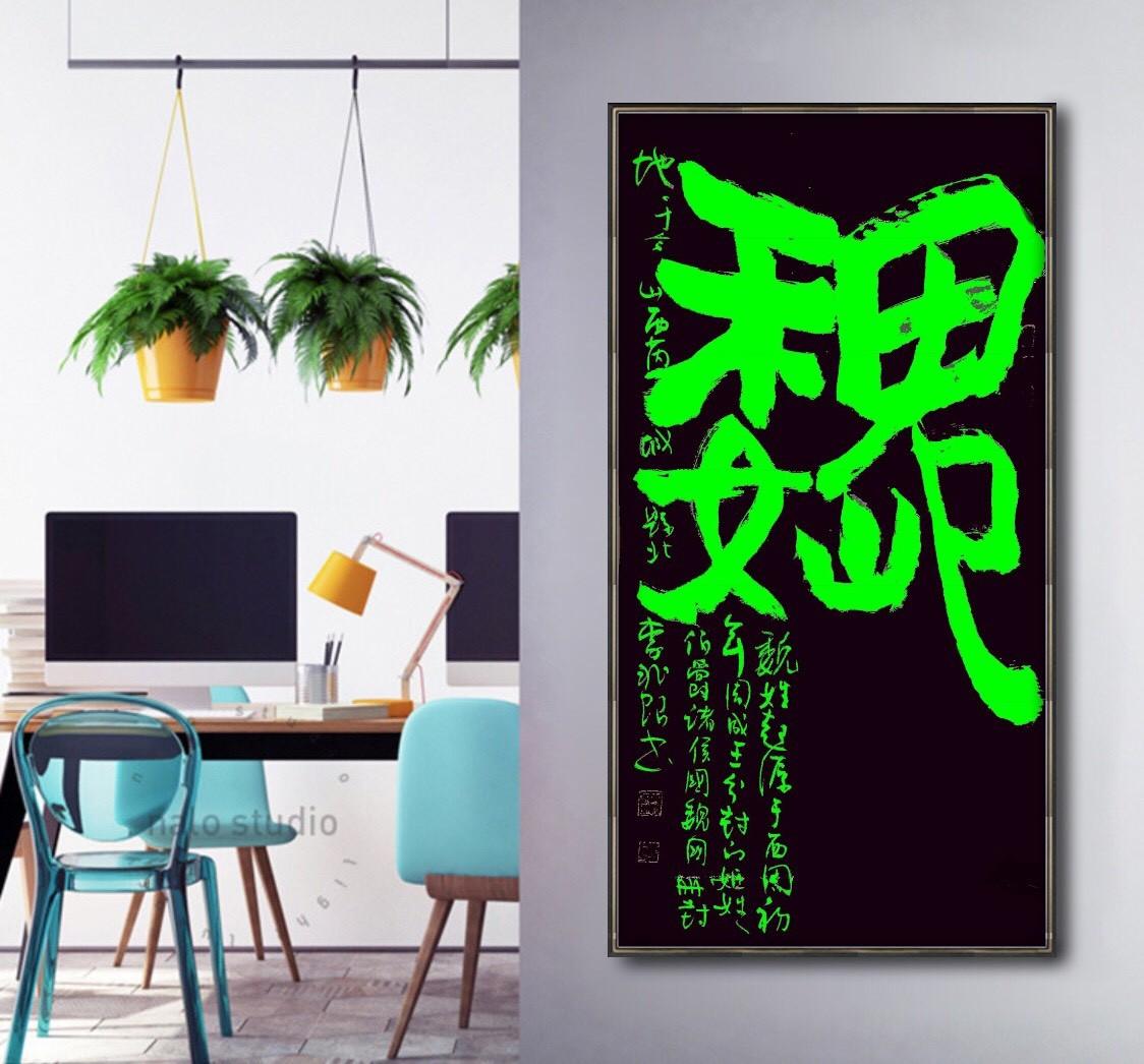 旅美書法家李兆银書寫百家姓—-五_图1-6