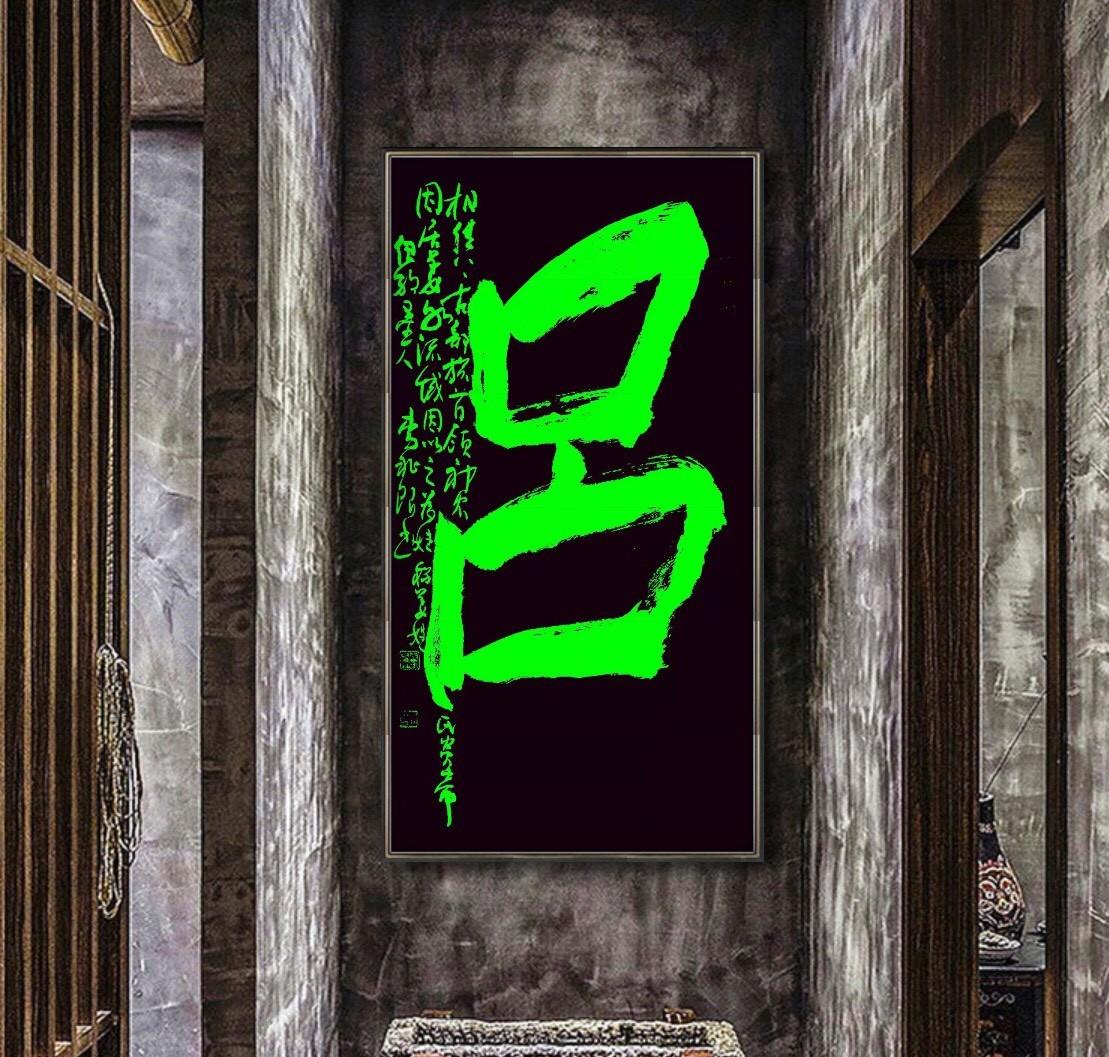 旅美書法家李兆银書寫百家姓—-五_图1-8