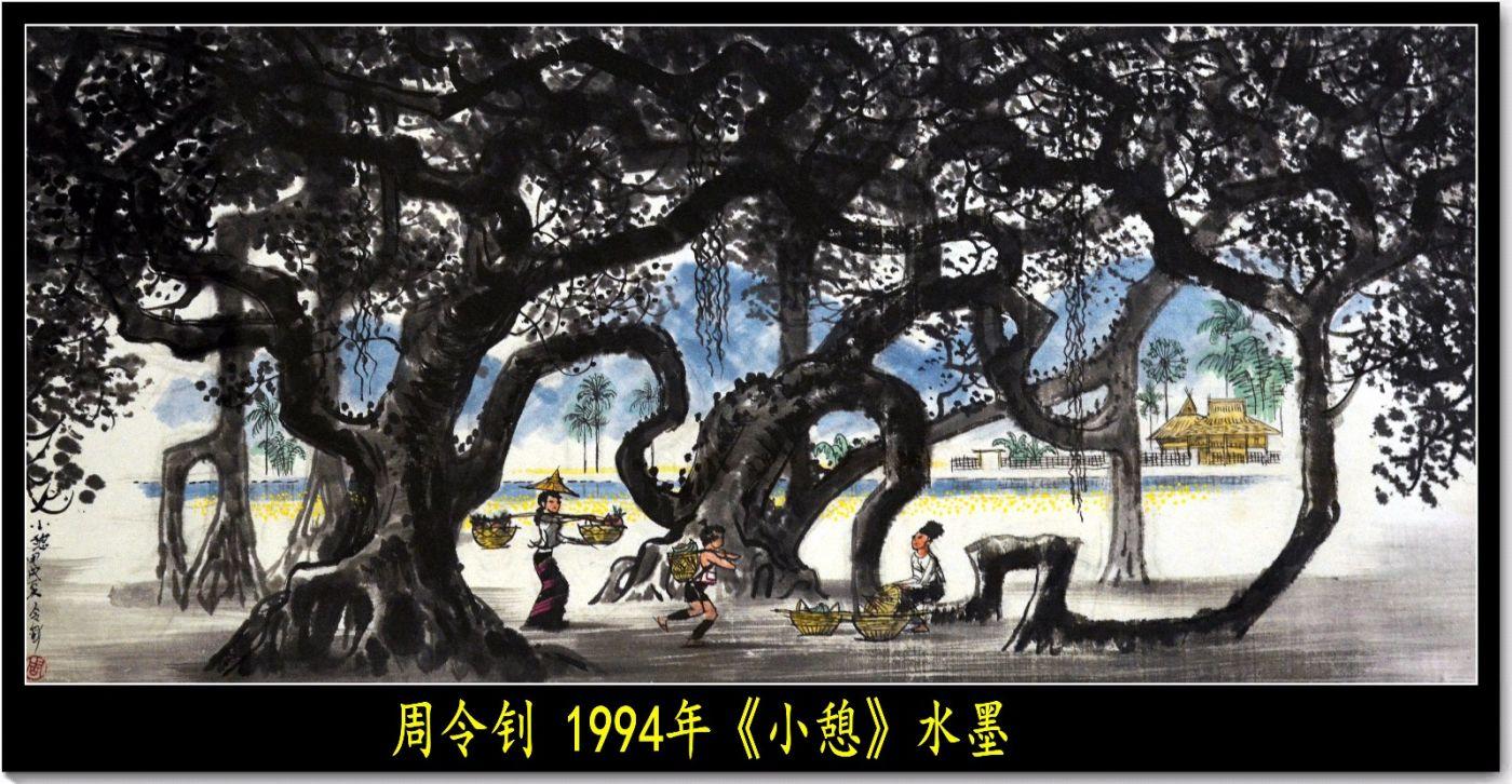 参观周令钊美术馆(七律)_图1-9