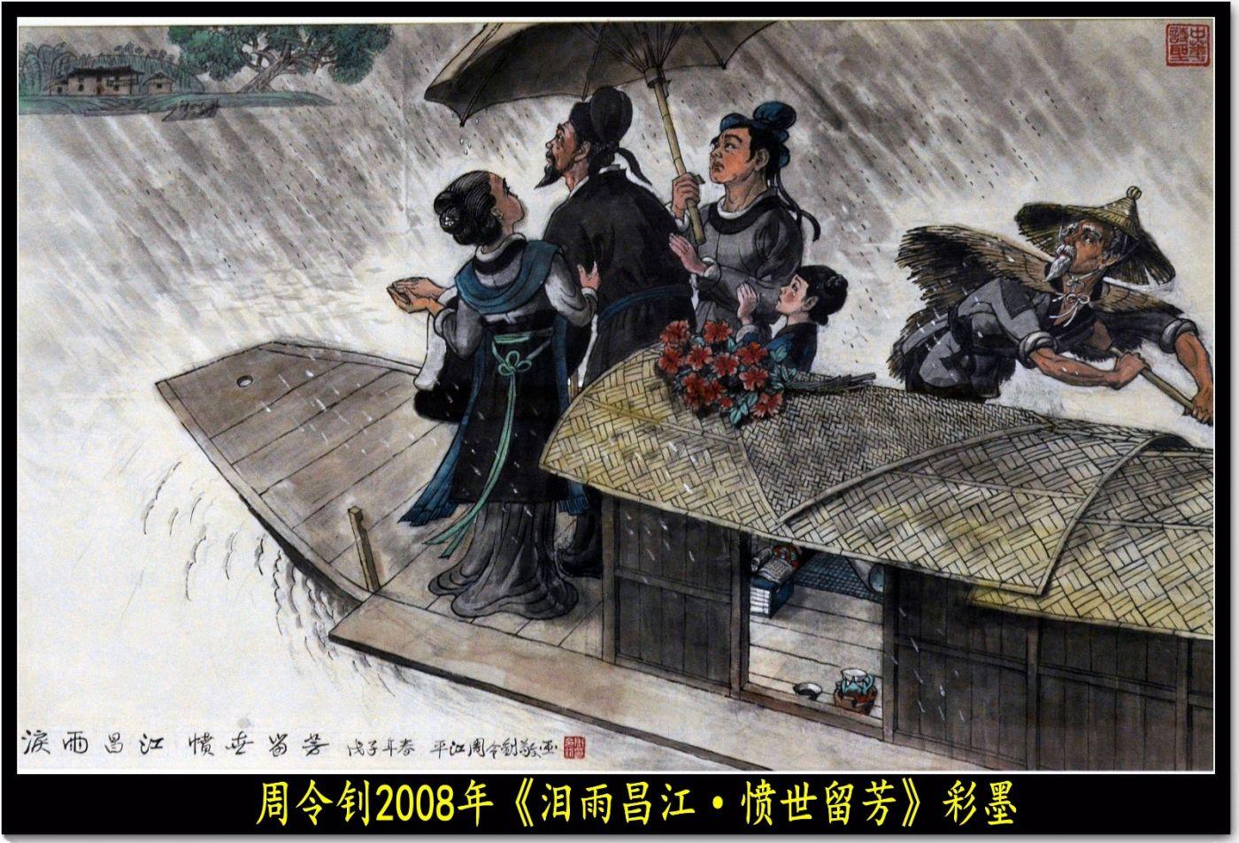 参观周令钊美术馆(七律)_图1-12