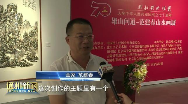 """""""通州八景""""亮相宋庄 主题画展诉爱国深情_图1-3"""