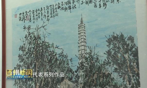 """""""通州八景""""亮相宋庄 主题画展诉爱国深情_图1-4"""