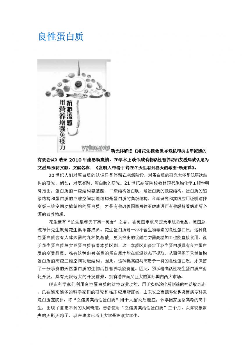 中国智库代言人谈抗真菌蛋白治疗艾滋病与窗口期和高危人群 ..._图1-5