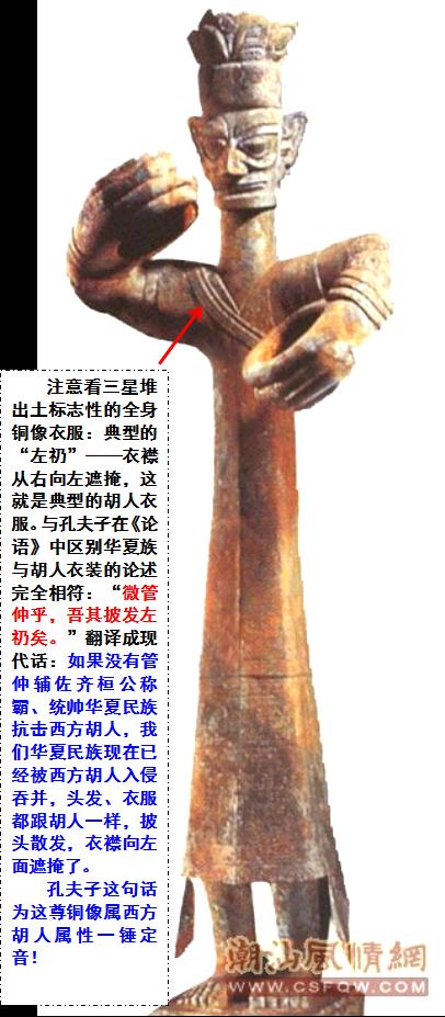 三星堆:我国考古史一个虚假定性现代大笑话_图1-16