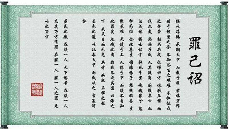 《罪己诏》  作者:蒋有成_图1-1