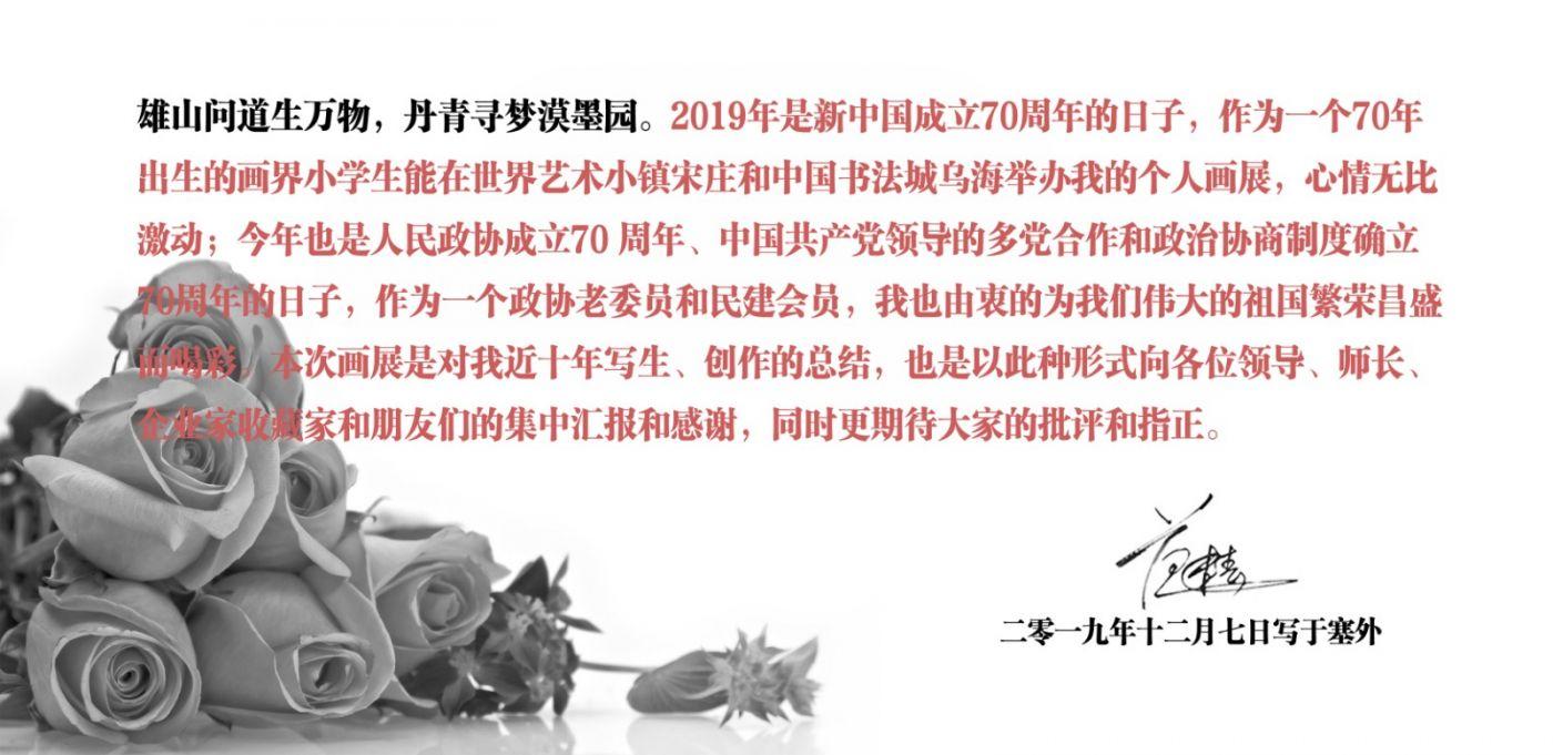范建春国画山水作品解读_图1-11