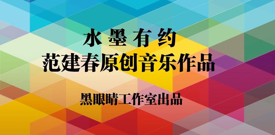 欢迎关注范建春原创音乐作品 水墨有约_图1-1