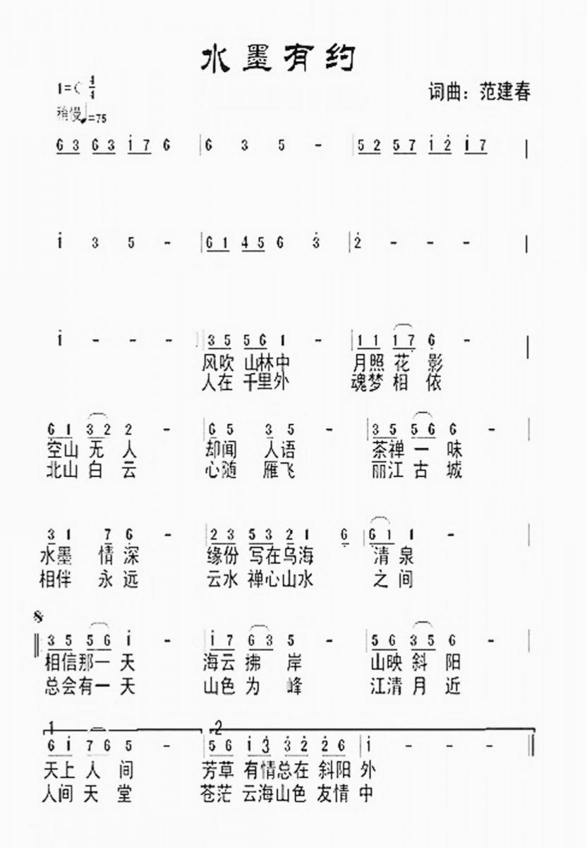 欢迎关注范建春原创音乐作品 水墨有约_图1-2