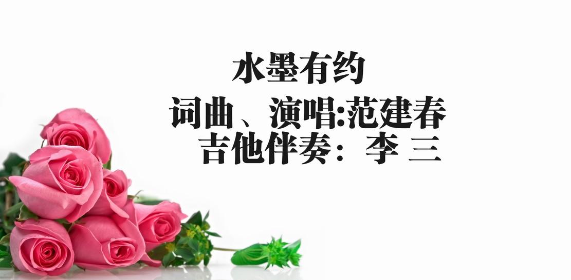 欢迎关注范建春原创音乐作品 水墨有约_图1-3