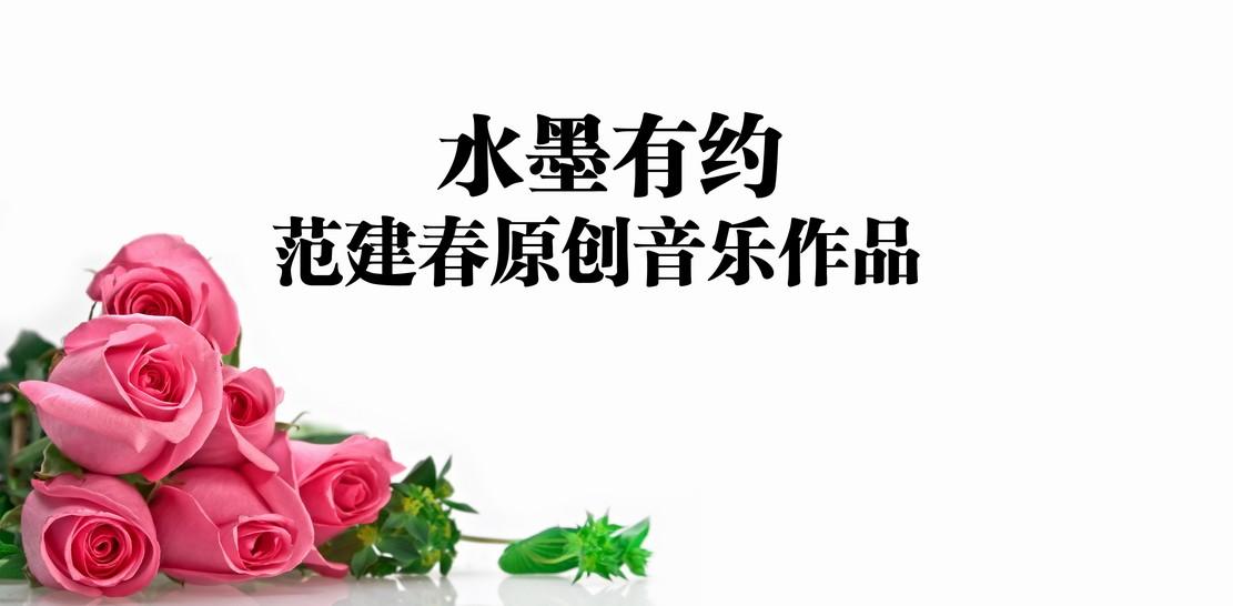 欢迎关注范建春原创音乐作品 水墨有约_图1-4