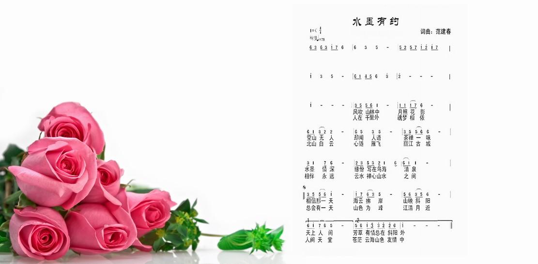 欢迎关注范建春原创音乐作品 水墨有约_图1-5