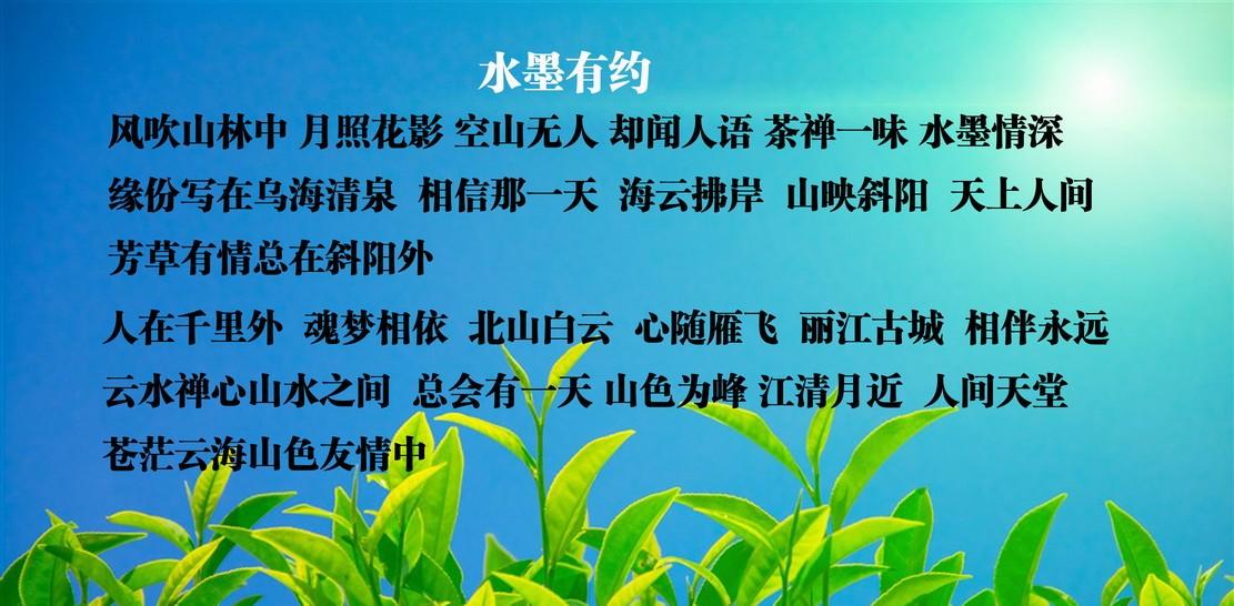 欢迎关注范建春原创音乐作品 水墨有约_图1-7
