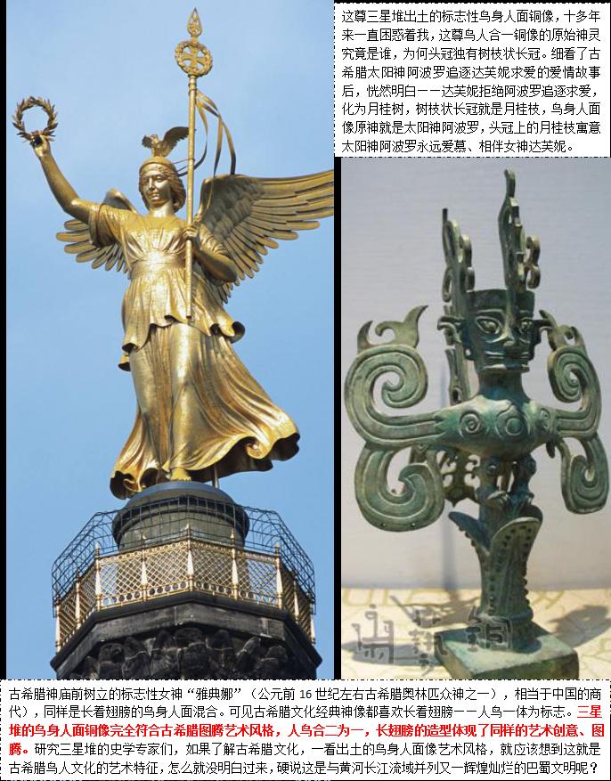 三星堆文明是亚历山大帝东征印度、部分叛军或留守军东逃遗存 ..._图1-33