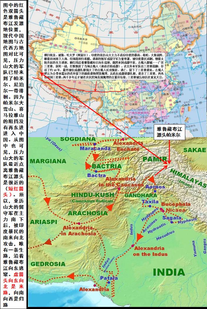 三星堆文明是亚历山大帝东征印度、部分叛军或留守军东逃遗存 ..._图1-11
