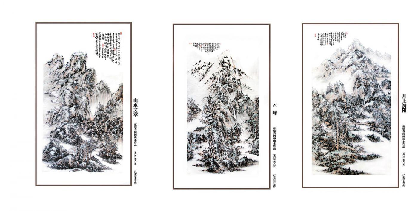 水墨人生 ——国画家范建春山水作品解读_图1-3