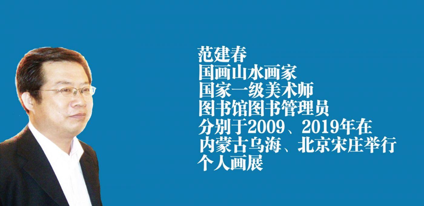 水墨人生 ——国画家范建春山水作品解读_图1-4