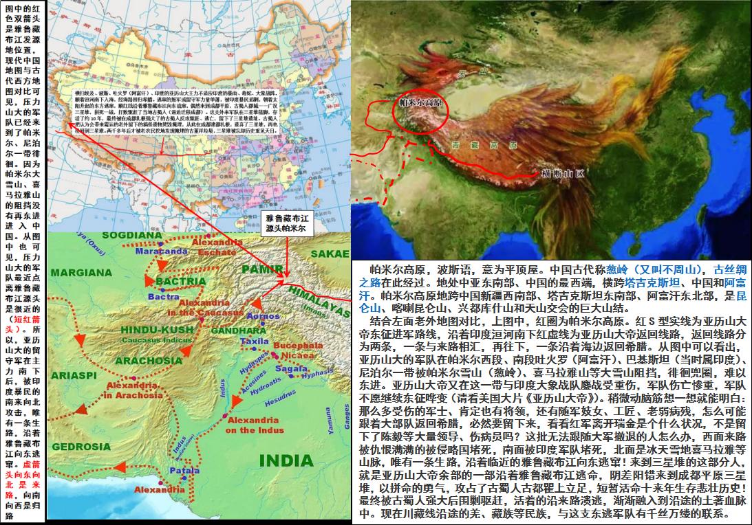 三星堆文明是亚历山大帝东征印度、部分叛军或留守军东逃遗存 ..._图1-35