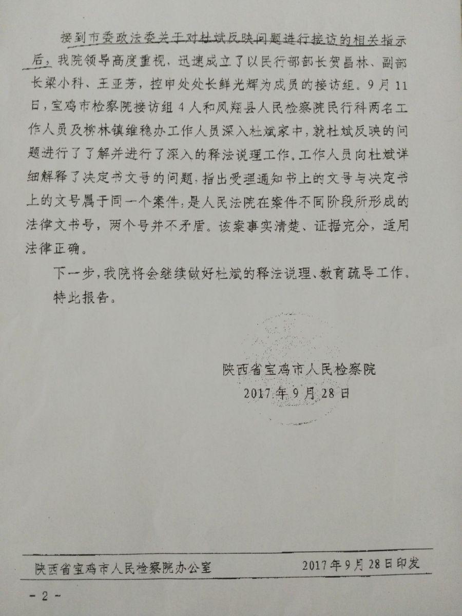 """""""全国文明单位""""陕西省宝鸡市人民检察院拒绝受理背着牛头不认脏的申诉 ..._图1-8"""