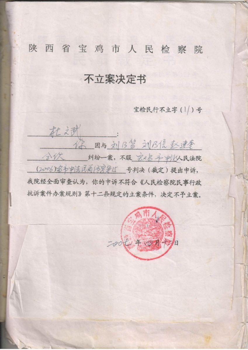 """""""全国文明单位""""陕西省宝鸡市人民检察院拒绝受理背着牛头不认脏的申诉 ..._图1-1"""