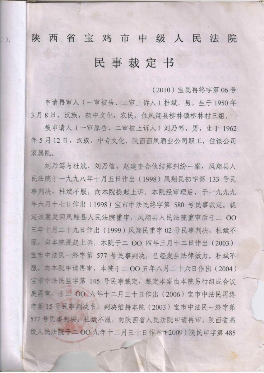 """""""全国文明单位""""陕西省宝鸡市人民检察院拒绝受理背着牛头不认脏的申诉 ..._图1-2"""