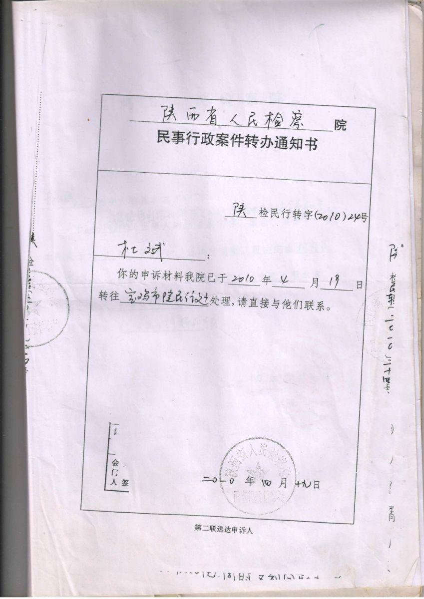 """""""全国文明单位""""陕西省宝鸡市人民检察院拒绝受理背着牛头不认脏的申诉 ..._图1-4"""