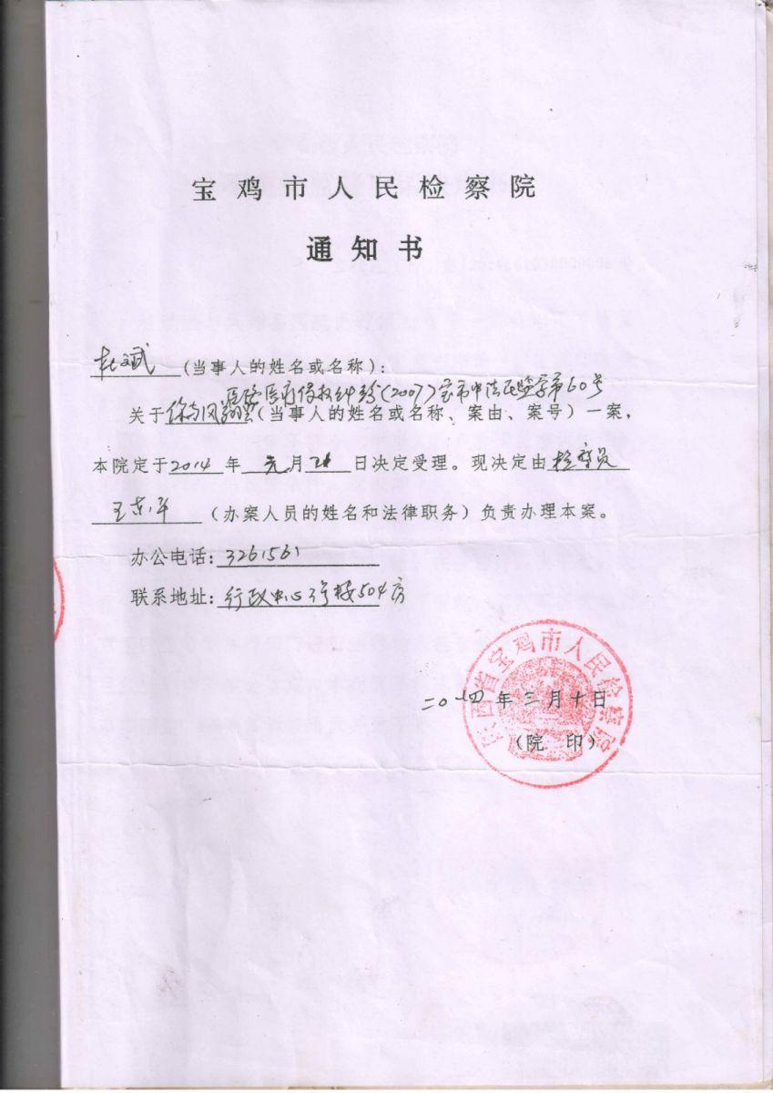 """""""全国文明单位""""陕西省宝鸡市人民检察院拒绝受理背着牛头不认脏的申诉 ..._图1-5"""