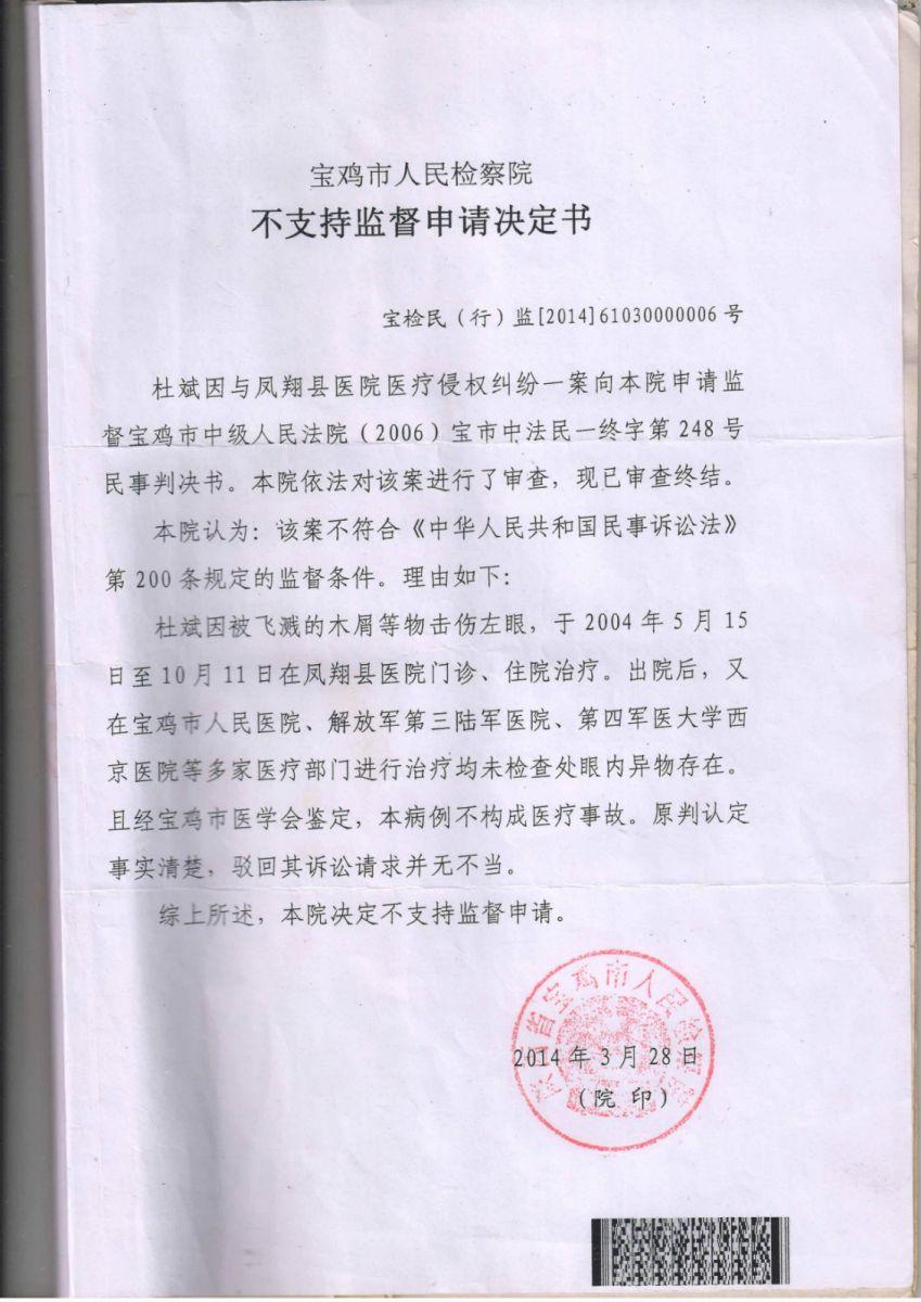 """""""全国文明单位""""陕西省宝鸡市人民检察院拒绝受理背着牛头不认脏的申诉 ..._图1-6"""