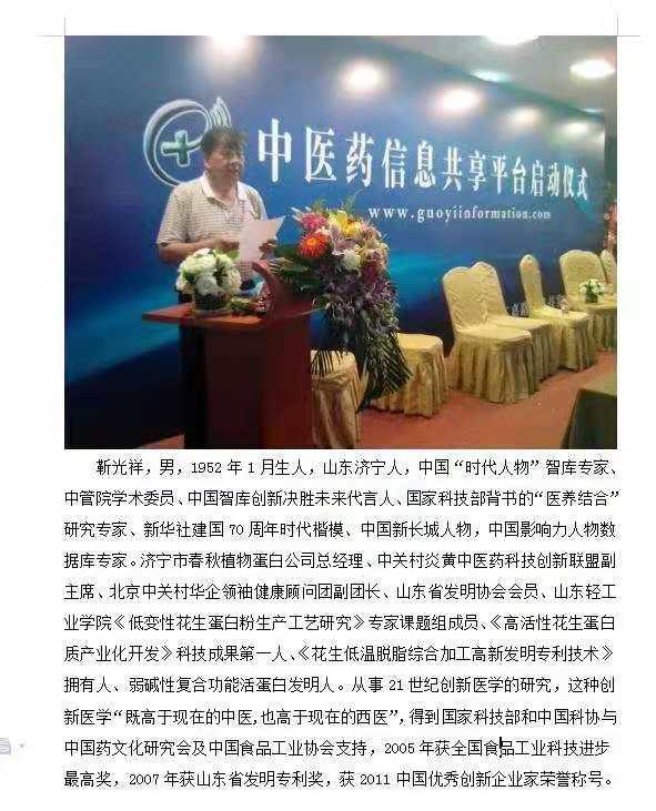 中国智库代言人谈抗真菌蛋白治疗艾滋病与窗口期和高危人群 ..._图1-9