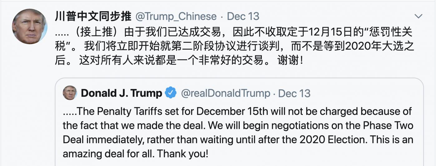 美国白宫关于中、美贸易协议的声明_图1-2