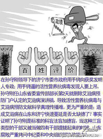 中国智库代言人谈抗真菌蛋白治疗艾滋病与窗口期和高危人群 ..._图1-10