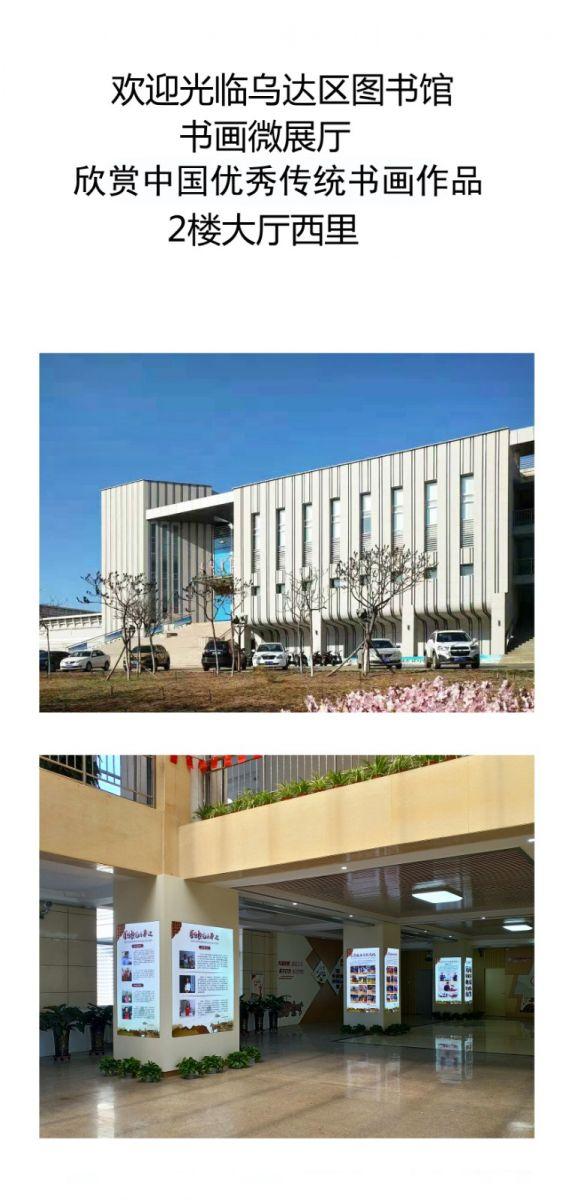 欢迎光临内蒙古乌海最美图书馆_图1-3