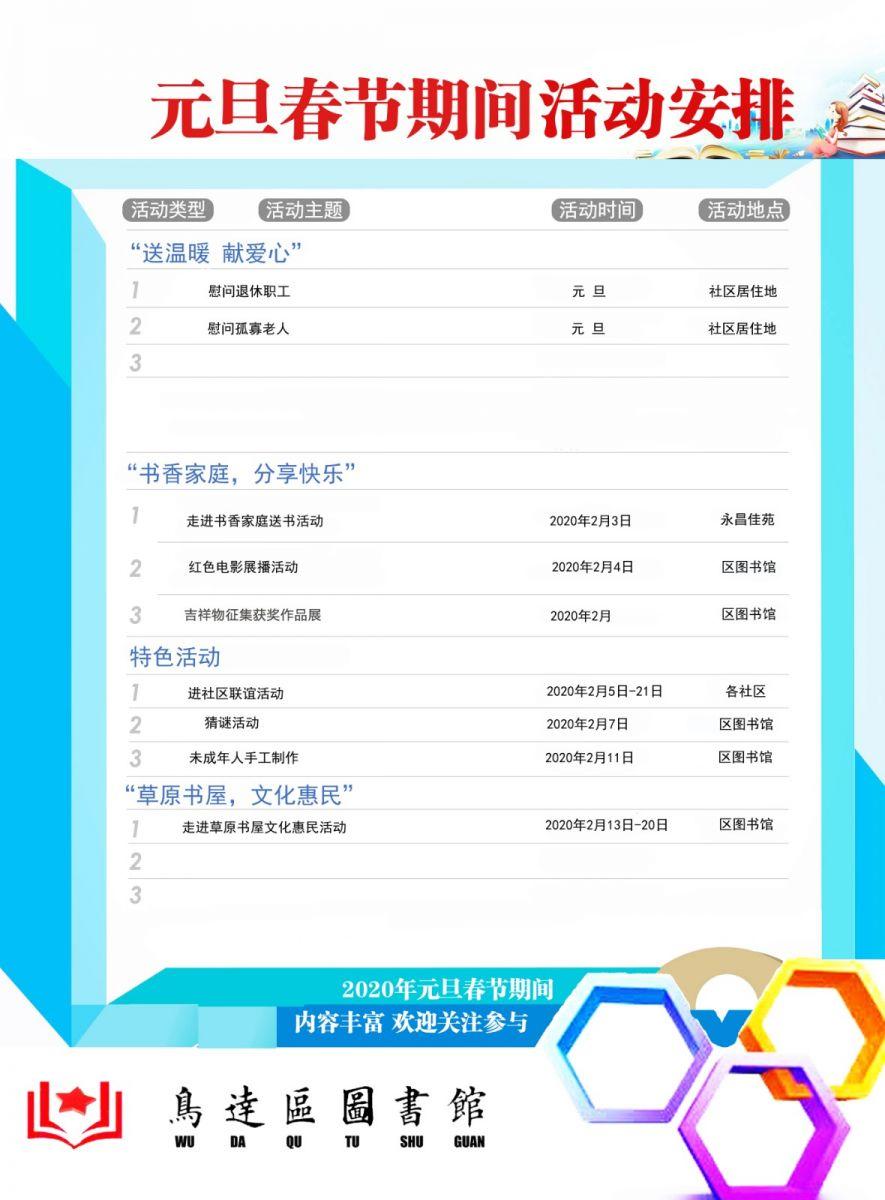 欢迎光临内蒙古乌海最美图书馆_图1-6
