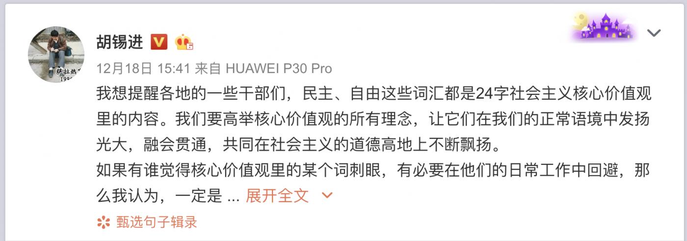 """胡锡进批评""""复旦大学""""的""""政治正确""""_图1-1"""