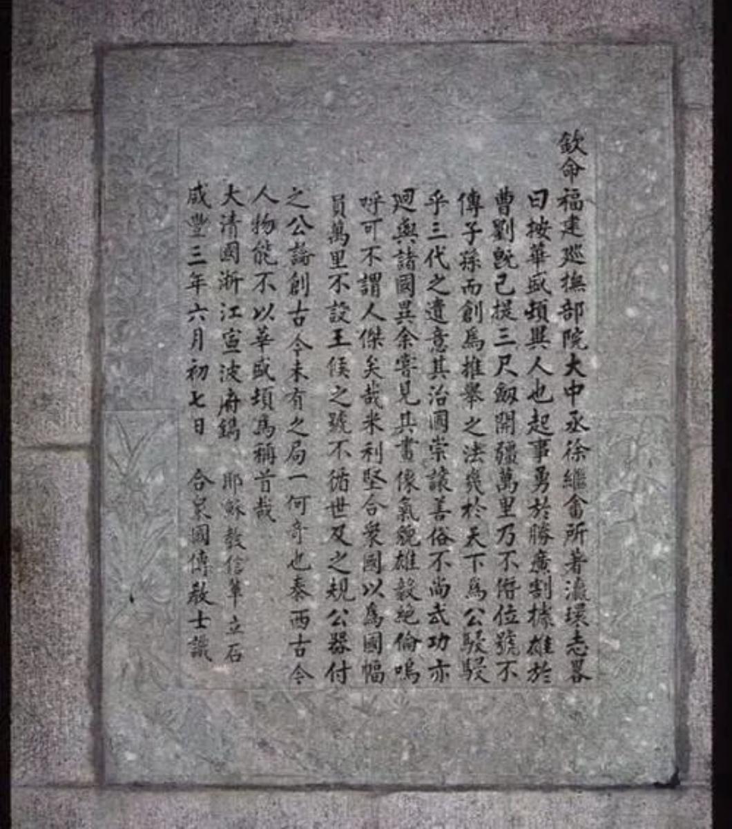 美国华盛顿纪念碑中的一块中文石碑_图1-2