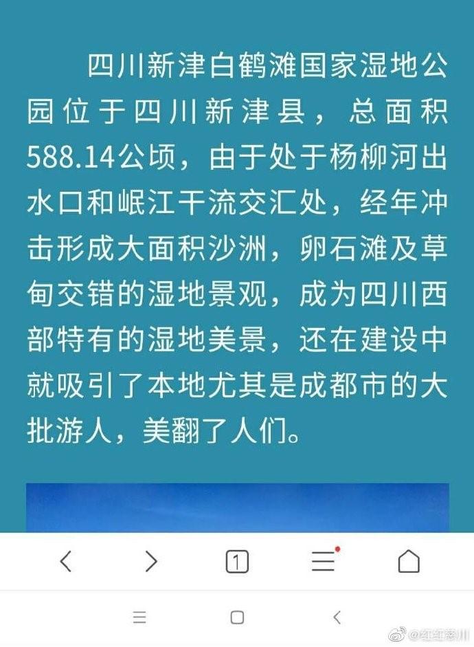 新津白鹤滩湿地公园_图1-2
