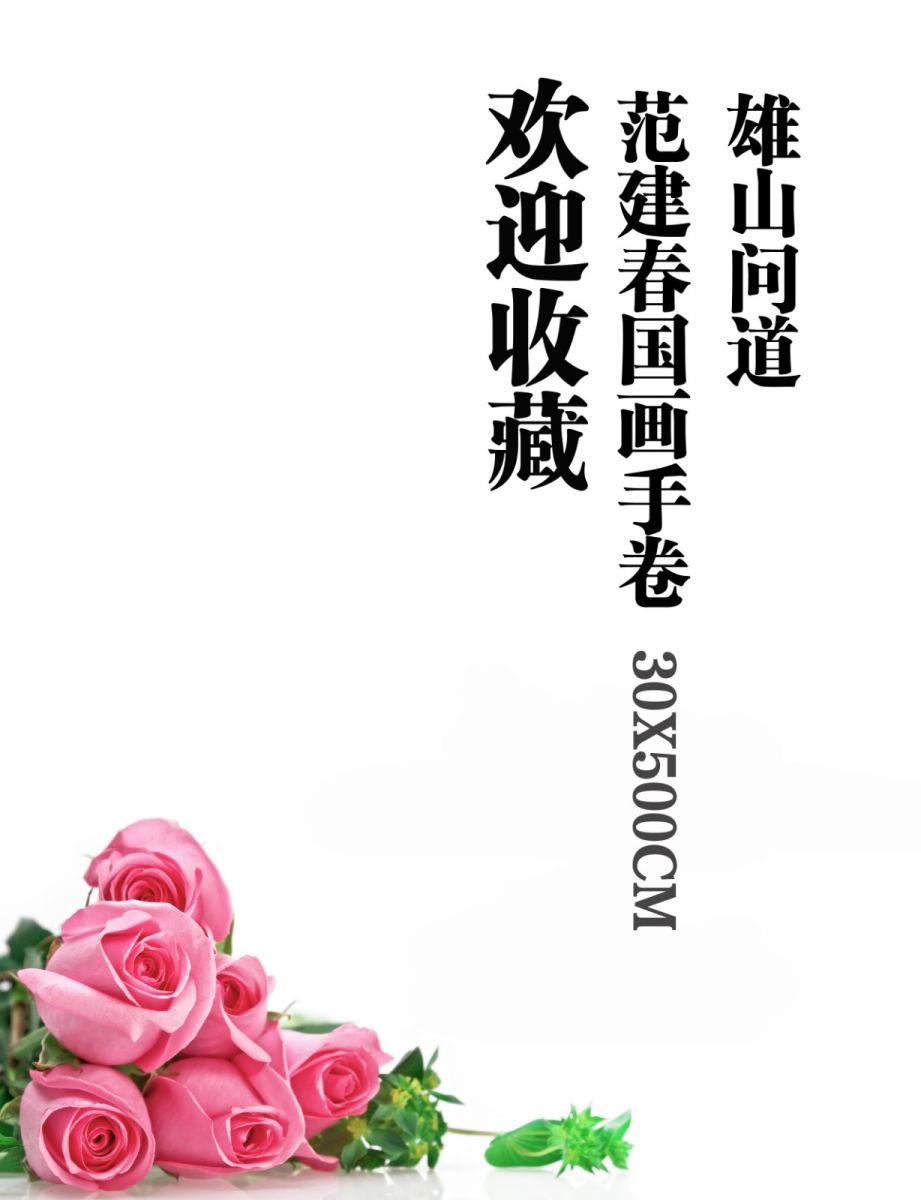 雄山问道  范建春国画手卷系列作品  30x500cm  欢迎分享收藏_图1-1