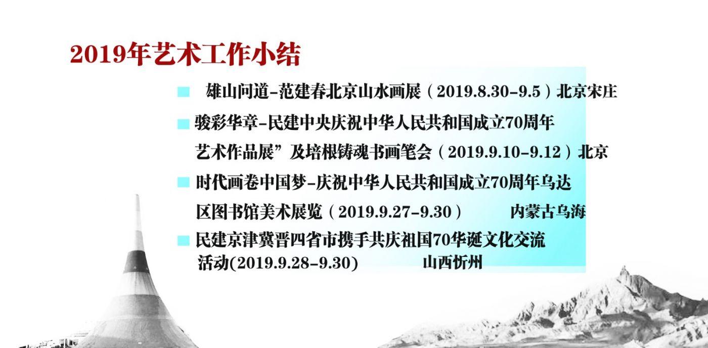 凡是过往 皆为序章 范建春2019年艺术活动小结_图1-2