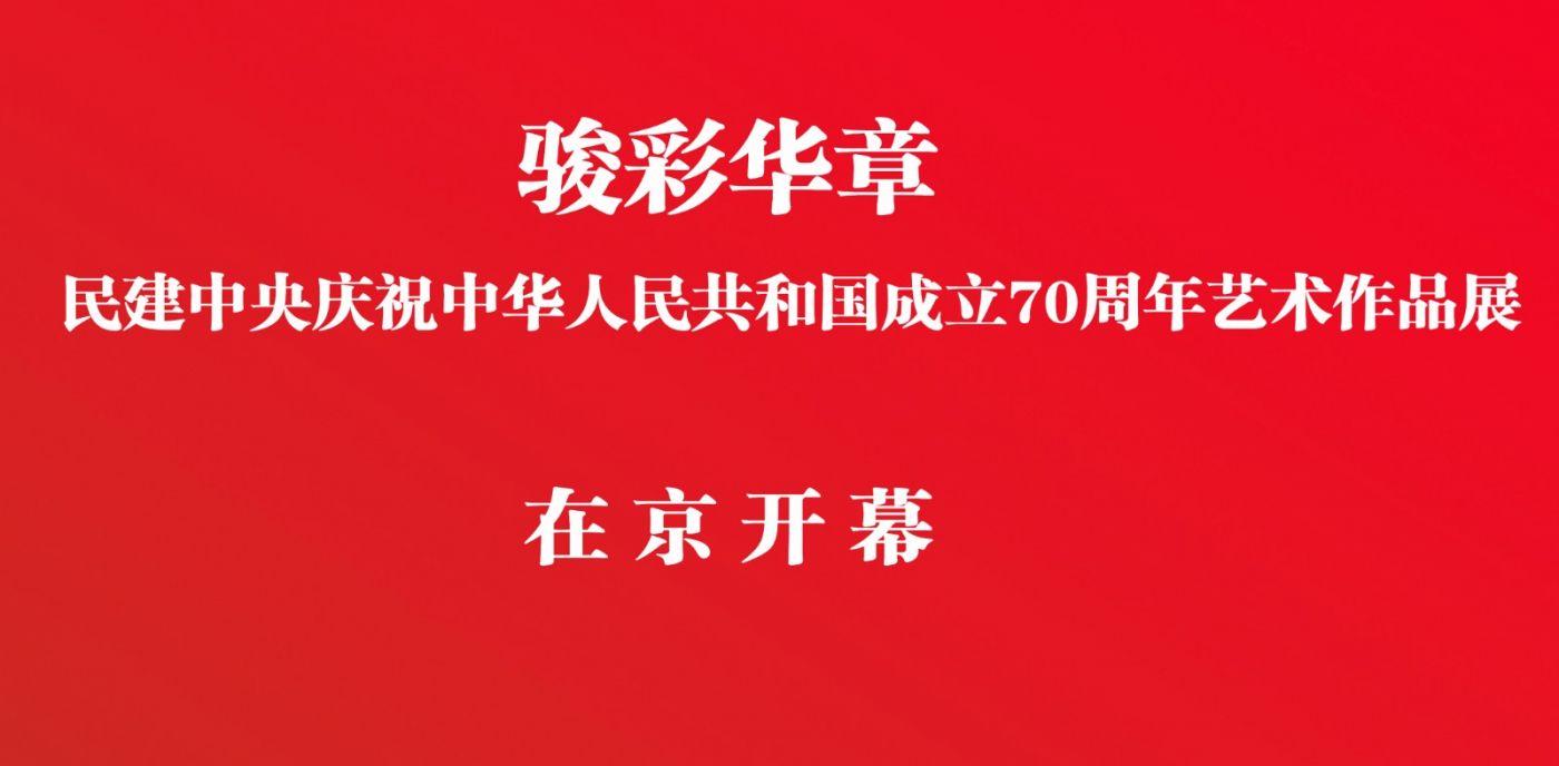 凡是过往 皆为序章 范建春2019年艺术活动小结_图1-5