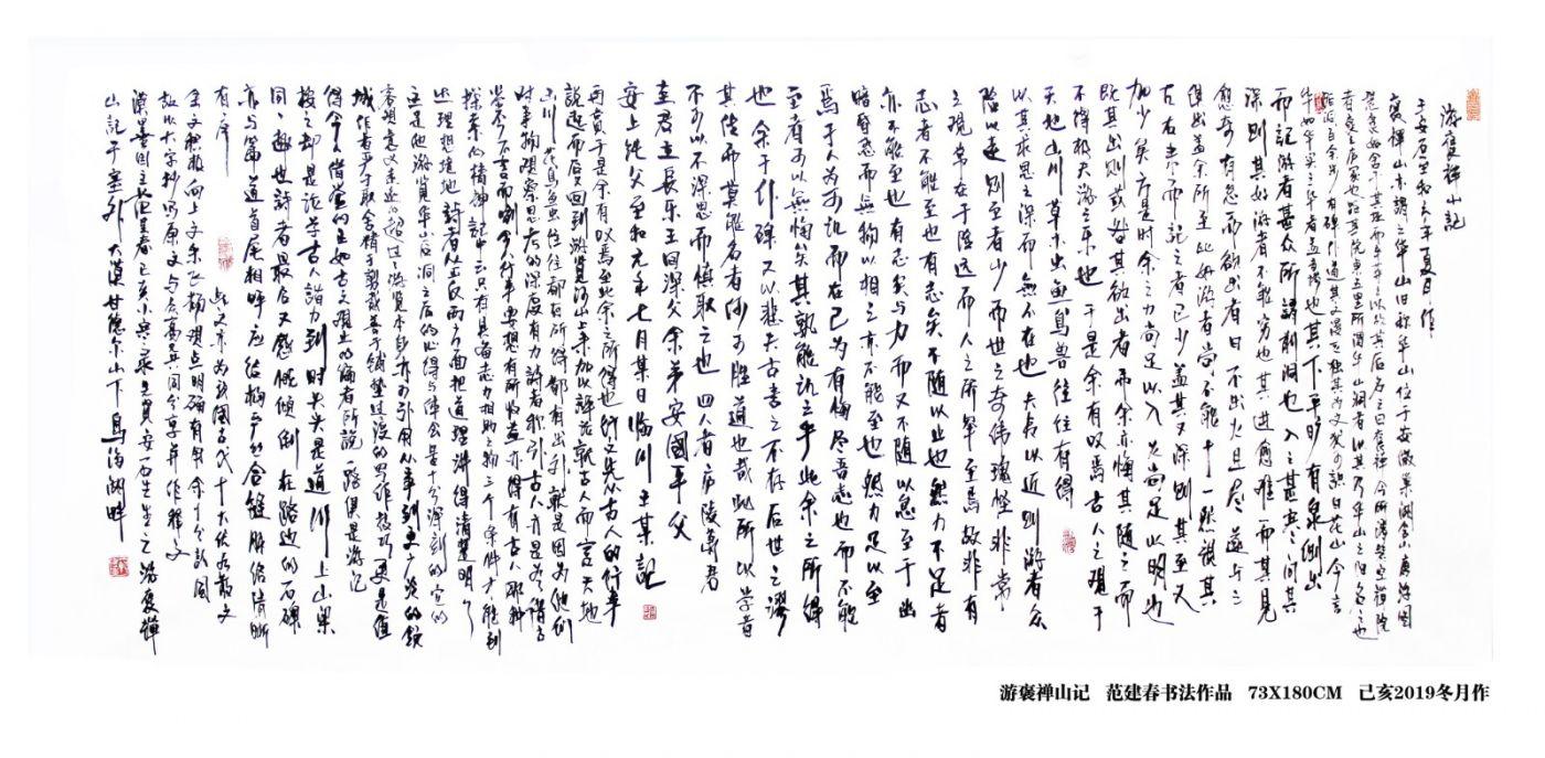 滕王阁序 游褒禅山记 范建春书法作品 欢迎关注分享收藏_图1-1