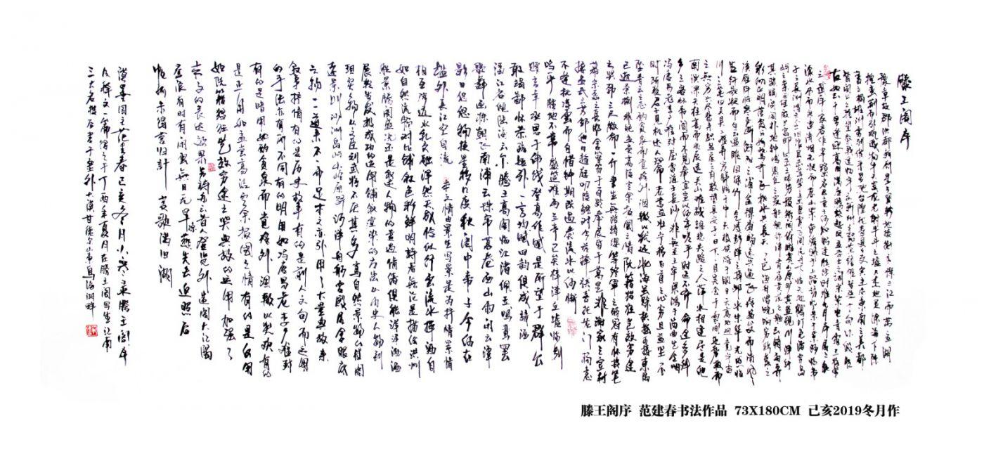 滕王阁序 游褒禅山记 范建春书法作品 欢迎关注分享收藏_图1-2