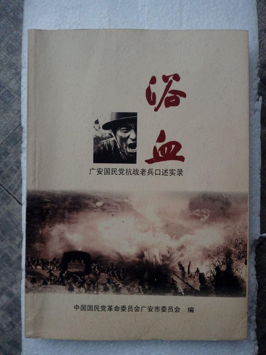 读书有感——《浴血——广安国民党抗战老兵口述实录》_图1-1
