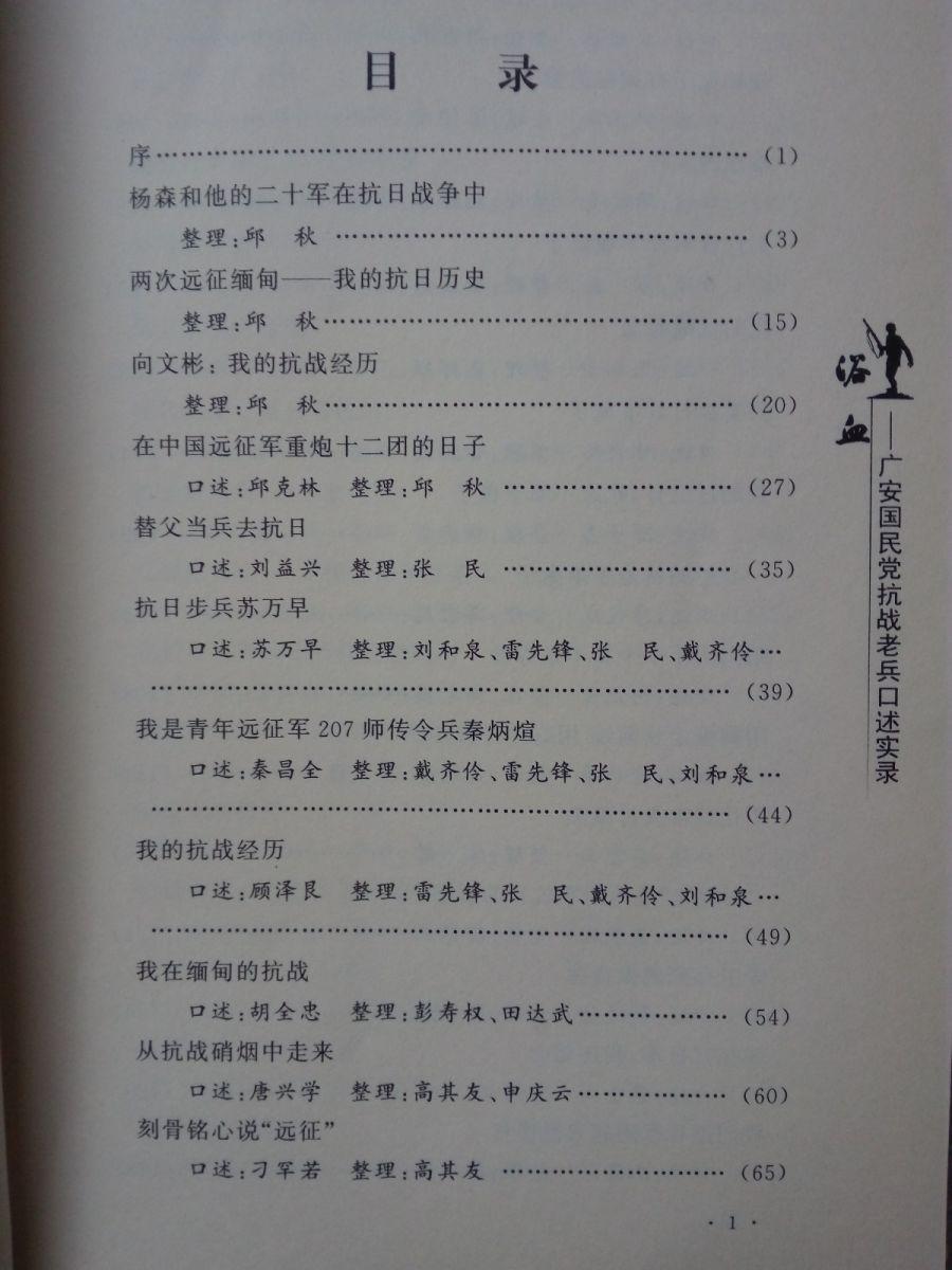 读书有感——《浴血——广安国民党抗战老兵口述实录》_图1-2