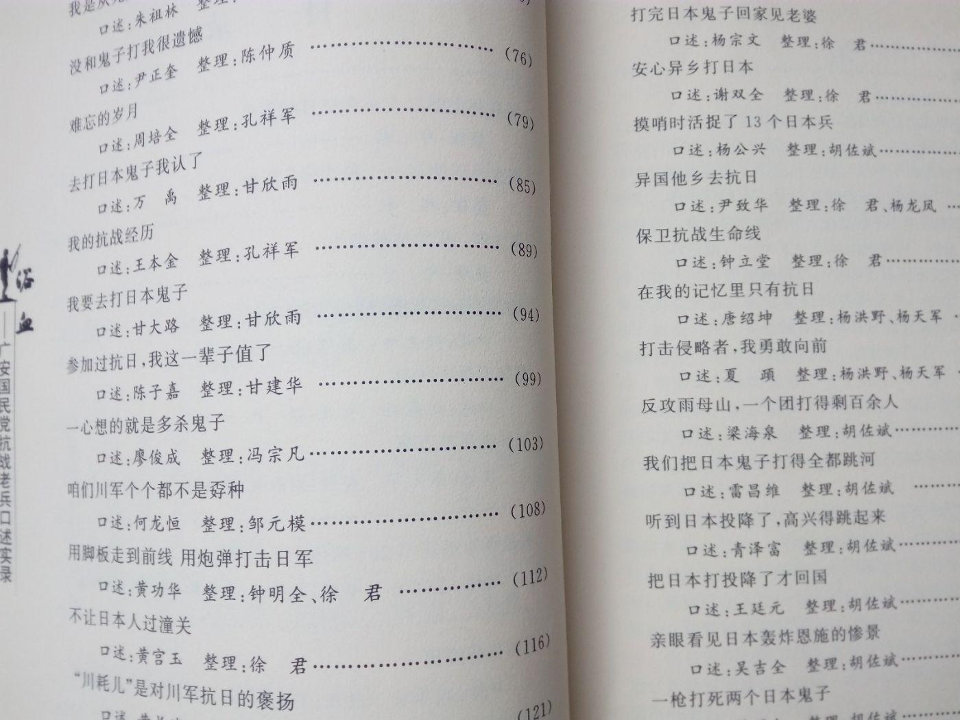 读书有感——《浴血——广安国民党抗战老兵口述实录》_图1-3
