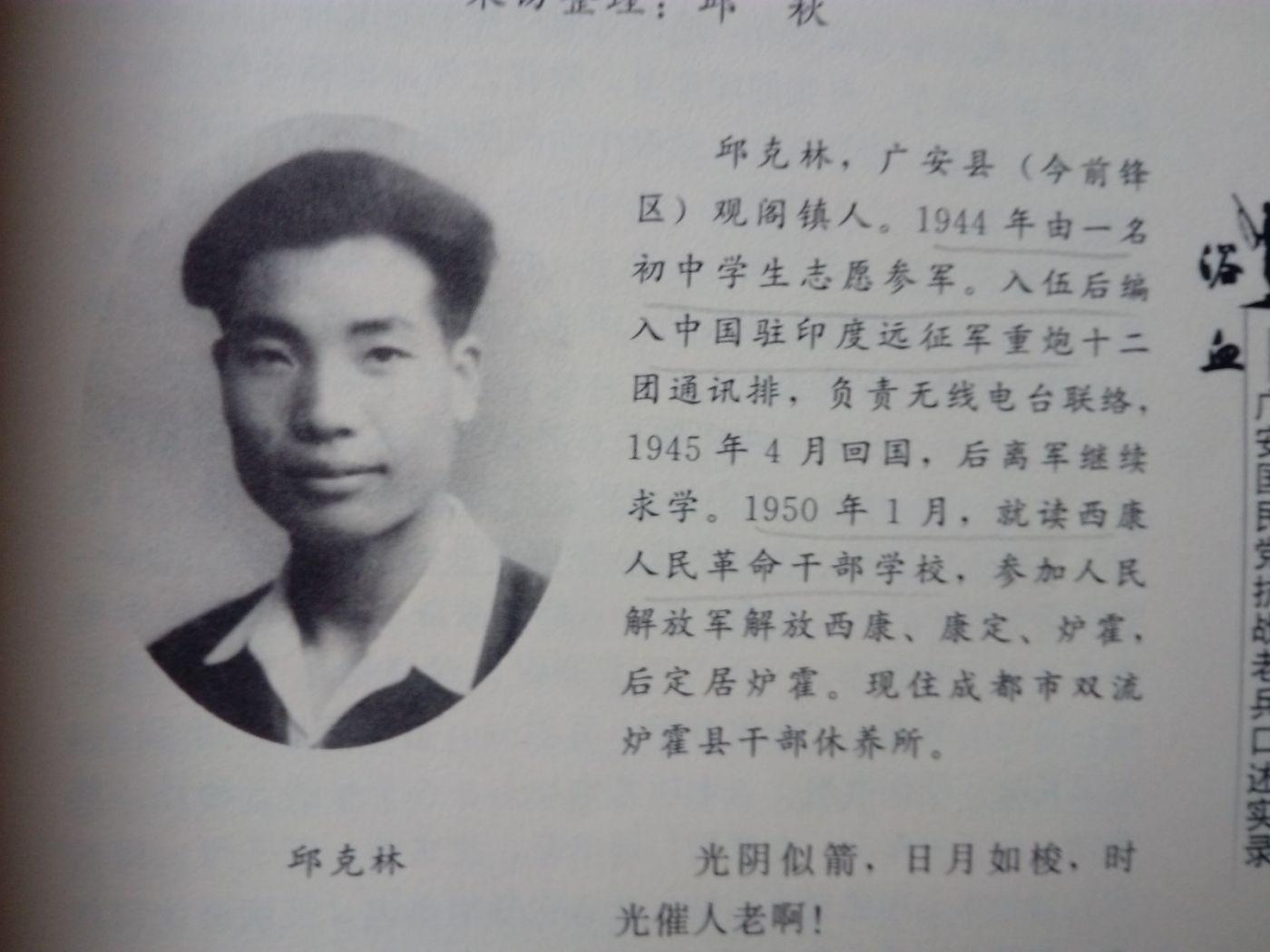 读书有感——《浴血——广安国民党抗战老兵口述实录》_图1-4