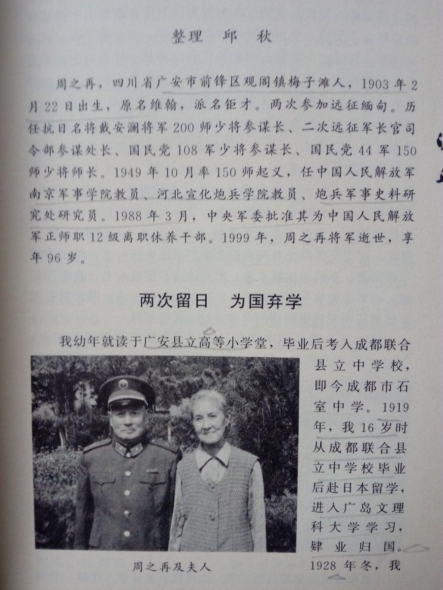 读书有感——《浴血——广安国民党抗战老兵口述实录》_图1-5