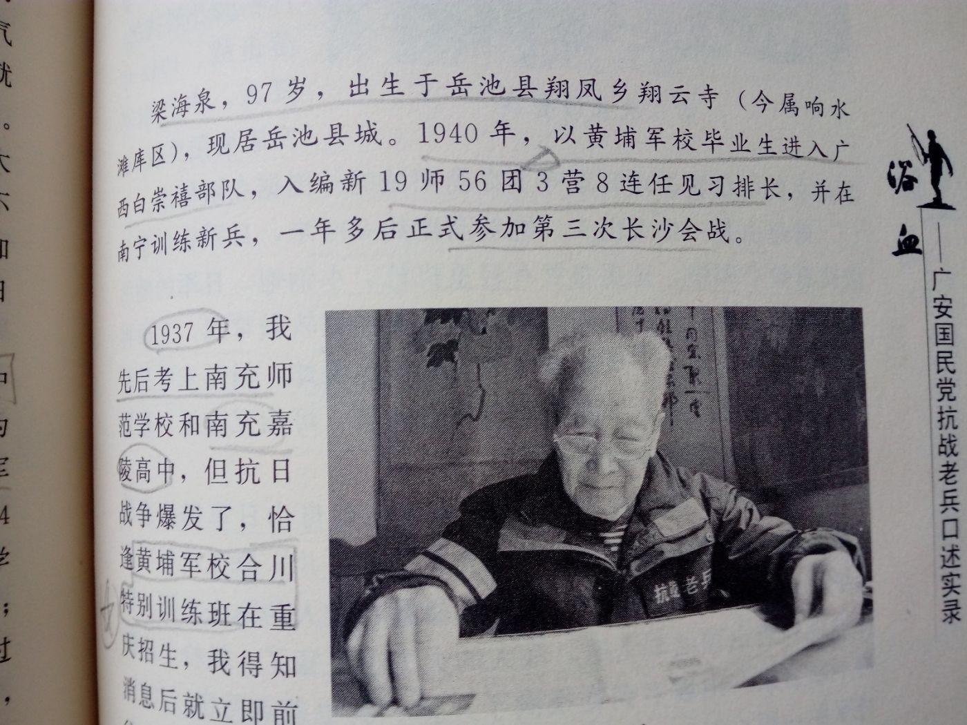读书有感——《浴血——广安国民党抗战老兵口述实录》_图1-6