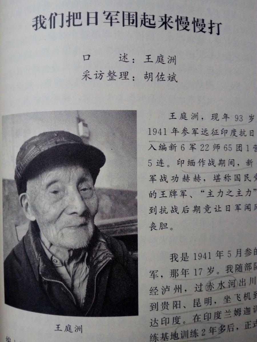 读书有感——《浴血——广安国民党抗战老兵口述实录》_图1-7
