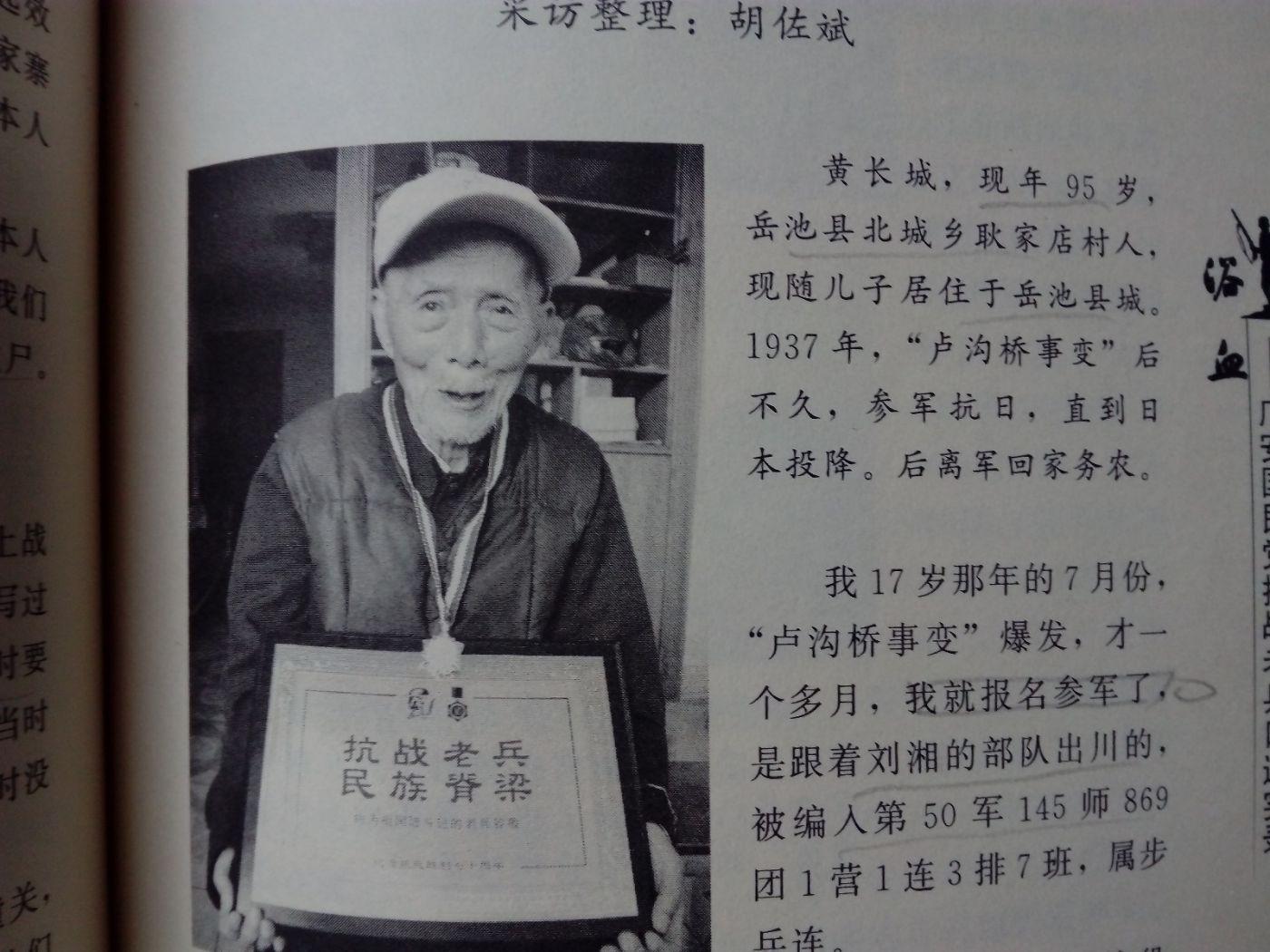 读书有感——《浴血——广安国民党抗战老兵口述实录》_图1-8