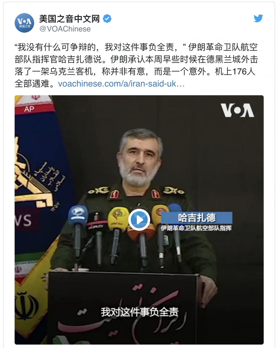 伊朗终于承认发射导弹误中民航客机_图1-2