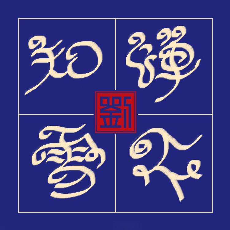 【晓鸣独创】诗书画.惜字如金简词小蝉_图1-2
